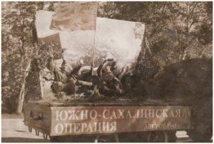 Южно-Сахалинская операция