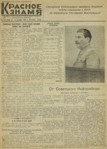 """Газета """"Красное Знамя"""""""