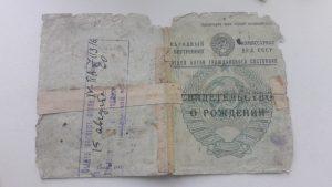 Свидетельство о рождении Юрия Соломакина