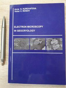 Учебное пособие «Методы электронной микроскопии в геокриологии»  (английский перевод)