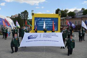 Традиция Тюменского областного студенческого отряда: прикоснувшись к большому флагу РСО, нужно загадать желание